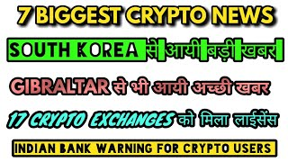 CRYPTO NEWS 243    17 CRYPTO EXCHANGES को मिली मान्यता, 4CRYPTO RELETED FIRMS APPROVED, BANK WARNING