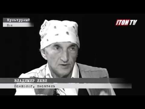 Владимир Леви, великий и