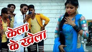 HD  ~ केला के खेला ~ Bhojpuri Hit Song 2018 ~ Ankit Singh Song ~ Kela Ke Khela ~ Team Film Song