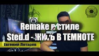 Как написать минус: Sted.d - ЖИТЬ В ТЕМНОТЕ (REMAKE x EASY BEATMAKER)