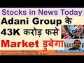 Adani Shares Crash | Adani Group Share News  | Bonus Shares News | Adani Group Fraud | Adani Crashes