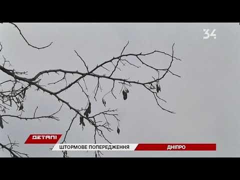 34 телеканал: На Днепропетровщине 22, 23 и 24 марта обещают облачность и небольшие дожди