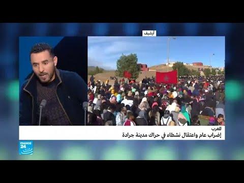 مسيرة حاشدة وإضراب عام في مدينة جرادة المغربية  - 17:22-2018 / 3 / 13