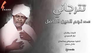 شهس للاغاني السودانية mp3
