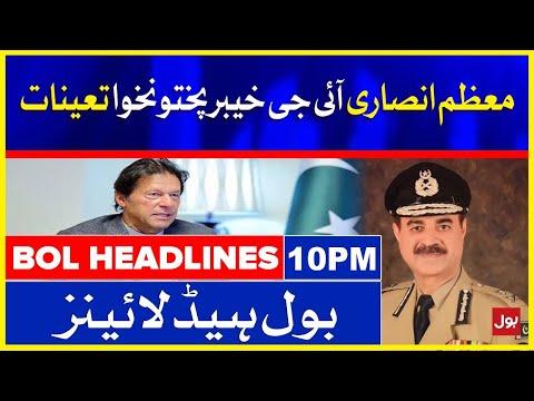 Moazzam Ansari Appointed IG KPK