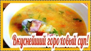 Гороховый суп с копчеными ребрышками с фото!