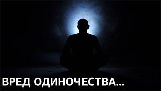 Длительное одиночество вредно для человека