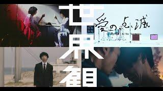 クリープハイプ - 4th ALBUM「世界観」全曲トレーラー映像