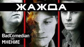 [About] - ЖАЖДА (BadComedian мнение)