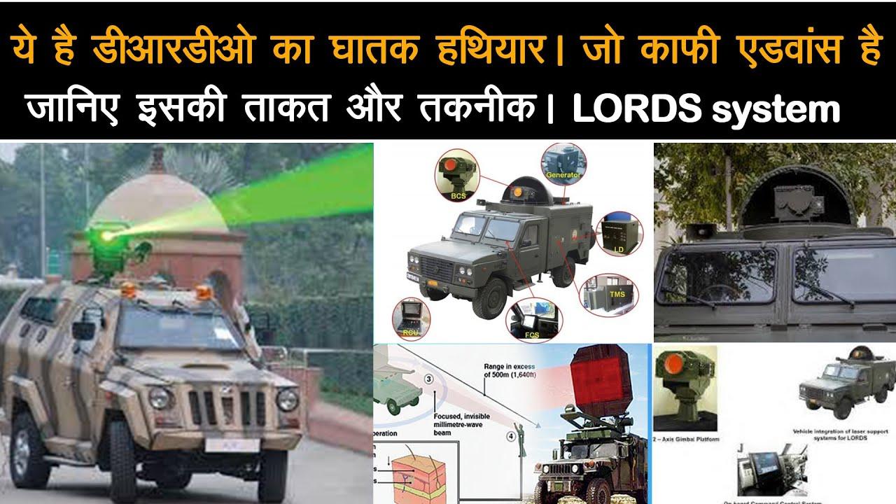 जानिए डीआरडीओ के लेजर सिस्टम की ताकत के बारे में — DRDO's LORDS system