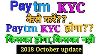 Paytm Kyc kaise karen   paytm Kyc kiska hoga   paytm Kyc किसका नही होगा 2018 new update?