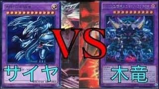 サイヤの遊戯王対戦動画 「青眼の白龍」vs「DD」 今回は1ヶ月ぶりの対戦...