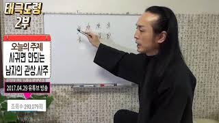 대전점집 태극도령 만나면안되는 남자관상 대전작명소 서울…