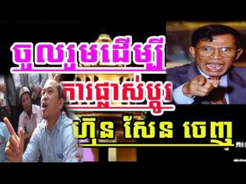 Cambodia News Today: RFI Radio France International Khmer Morning Tuesday 03/28/2017