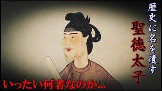 【衝撃】歴史に名を遺す聖徳太子とはいったい何者なのか・・・数々の凄...