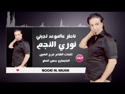ناطر عالموعد تجيني نوري النجم  (دبكات سورية ) اغاني سورية  (زمارة)