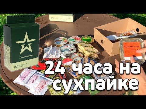 ВЫЖИВАНИЕ 24 ЧАСА НА СУХПАЙКЕ! ИРП АРМИИ РОССИИ ОБЗОР!