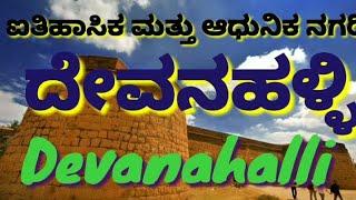 ಐತಿಹಾಸಿಕ ಮತ್ತು ಆಧುನಿಕ ನಗರಿ ದೇವನಹಳ್ಳಿ |All About Devanahalli,Karnataka