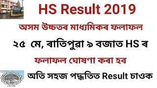 AHSEC Result 2019.AHSEC Result likely to be declared in Assam on May 31
