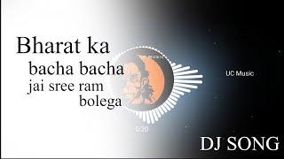 Bharat ka bacha bacha Jai Shree Ram Bolega Dj song