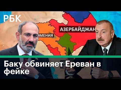 Азербайджан: Армения выдала сбитый в 2014 году беспилотник США за азербайджанский