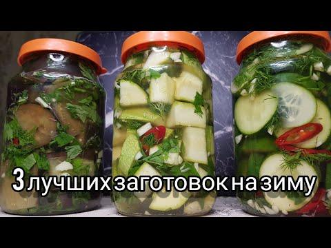 Заготовка на зиму👍👍 Баклажаны Кабачки и Огурцы легкий способ #баклажаныназиму#рецепт#кабачки#
