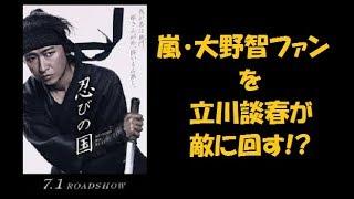 嵐・大野智ファンを立川談春が敵に回す!? 嵐 大野智 芸能 ニュース、【...