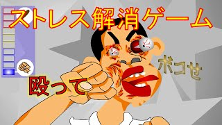【ストレス解消ゲーム】 殴ってボコボコにしろ!!