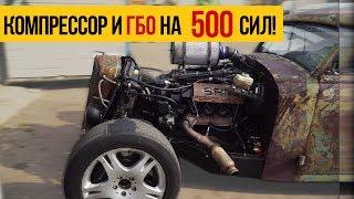 Мэд Макс: ставим компрессор. 500 сил на ГБО?!.