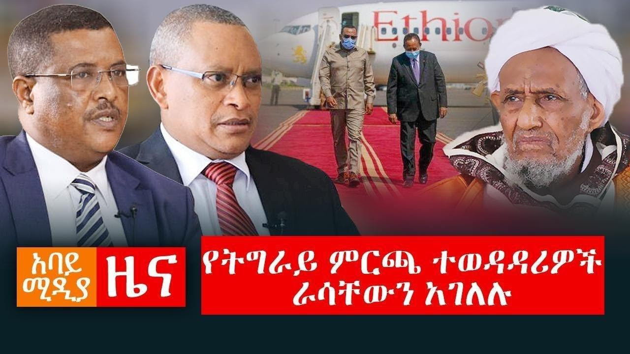 Abbay Media Daily News / August 25, 2020 / አባይ ሚዲያ ዕለታዊ ዜና / Ethiopia News Today