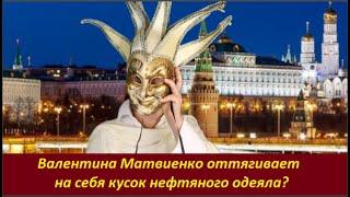 Валентина Матвиенко оттягивает на себя кусок нефтяного одеяла?  № 2142