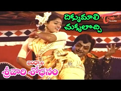 Srivari Sobhanam Songs - Dikkumali Chukkalochi - Naresh - Anitha Reddy Travel Video