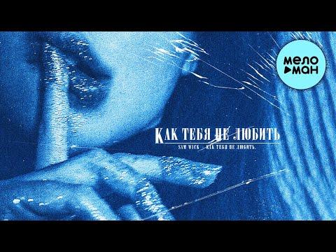 Sam Wick - Как тебя не любить (Single 2021)