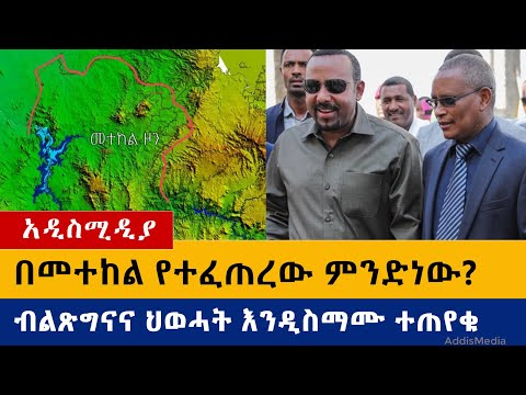 Ethiopia: የዕለቱ ዜናዎች Daily Ethiopian News -Addis Media 09/17/2020
