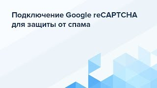 видео Защита от спама регистрации без Капча