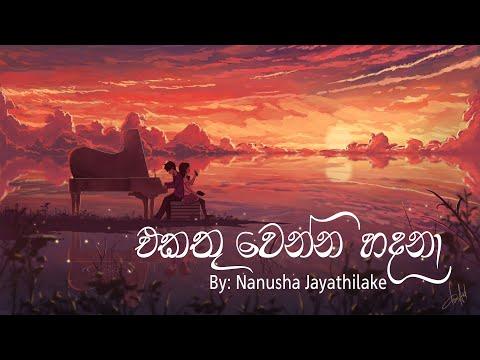 Nanusha Jayathilake - Ekathu Wenna Hadana (Official Audio)