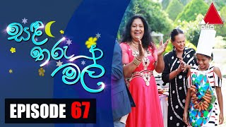 සඳ තරු මල් | Sanda Tharu Mal | Episode 67 | Sirasa TV Thumbnail