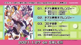 TVアニメ「おちこぼれフルーツタルト」Blu-ray&DVD Vol.1 特典曲試聴動画