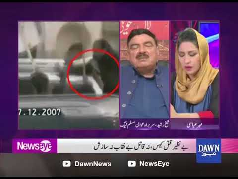 NewsEye - August 31, 2017 -Dawn News