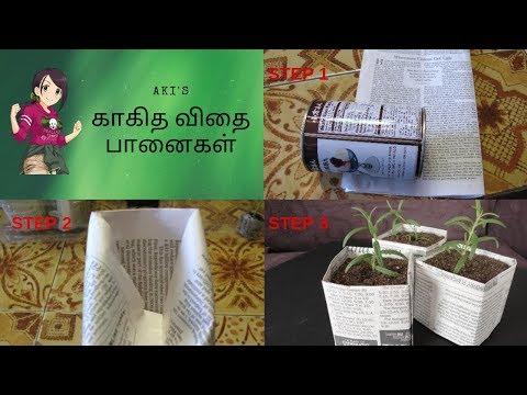 DIY: Newspaper Pots for Seed Starting/Cuttings (காகித விதை பானைகள்) - Tamil garden video in 3 mins