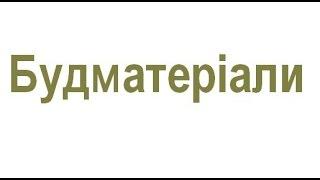 Бдматеріали купити замовити кирпич цеглу Васильків Васильков газоблоки цемент цены низкие недорого(, 2015-05-04T14:20:59.000Z)