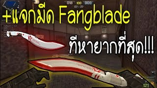 PB แจก มีด Fangblade GSL 2014 ฟรี!!