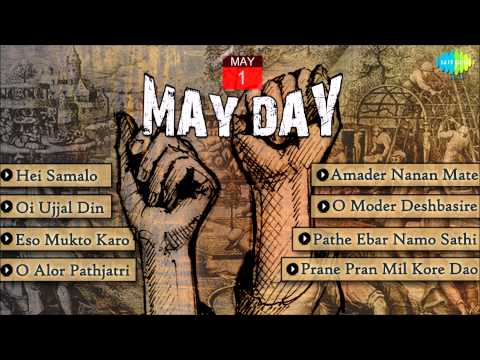 May Day : Bengali Songs Audio Jukebox | May Day Special Bengali Songs
