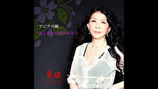 琴姫千一夜ライブ アジアの風『華』