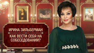 Ирина Зильберман рассказала, как подготовиться к собеседованию