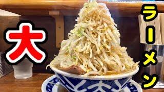 【大食い】ラーメン大!!を野菜増し増しで頂く!!【中野】 thumbnail