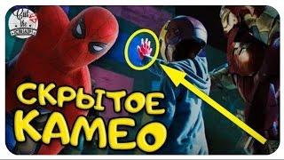 Скрытое камео Человека Паука! теория.. трейлер 720.