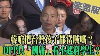 2019.11.04大政治大爆卦完整版(上) 韓嗆把台灣孩子都當賊嗎? DPP只「酬庸」看不起窮學生?
