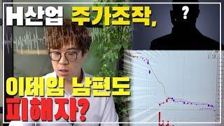 주가조작 성공보수 14억, 이태임 남편의 주식사기 진실 (feat. 주변지인 전화통화)