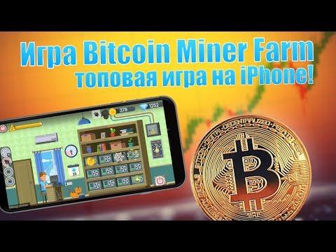 Топ игра на IPhone! Увлекательная игра Bitcoin Miner Farm: КЛИКЕР